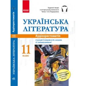 Аудіохрестоматія Українська література 11 клас