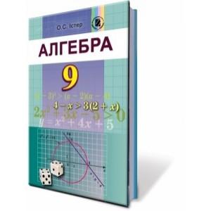 Істер 9 клас Алгебра Підручник Істер О. С.