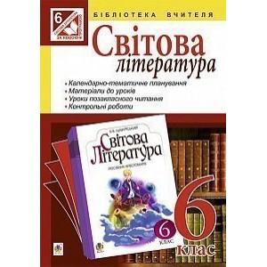 Світова література посібник для вчителя 6 клас