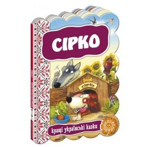 СіркоКращі українські та світові казкі