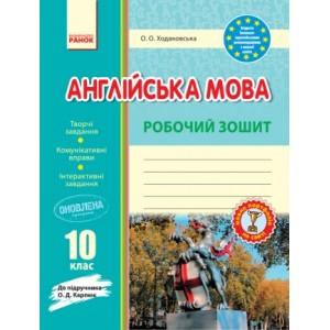 Англійська мова 10 клас Робочий зошит (до підручника Карпюк О) Ходаковська О.О.