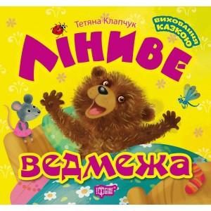 Воспитание сказкой Ленивый медвежонок