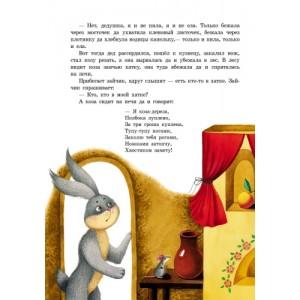 Казочки доні та синочку: Маленькие сказки Шмырёва