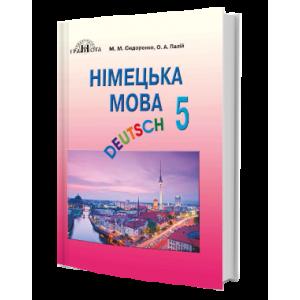 Німецька мова 5(1) клас Підручник Сидоренко 2018 Сидоренко М.М., Палій О.А.