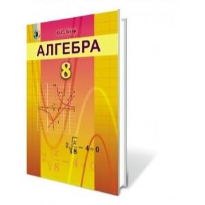 Істер 8 клас Алгебра Підручник Істер О. С.