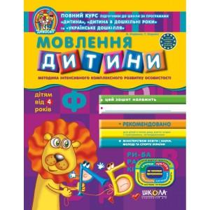 Мовлення дитини (для дітей від 4 років) Дивосвіт В. Федієнко, Т. Уварова