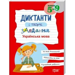 Диктанти і творчі завдання Українська мова 5–9 класи Омелянчук О.