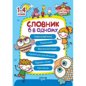 Начальная школа Словарь 6 в одном
