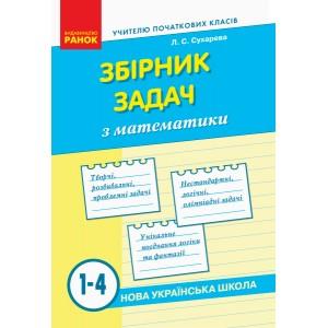 НУШ Збірник задач з математики 1–4 класи Сухарева Л.С.