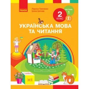 2 клас Українська мова та читання Частина 1 Тимченко Л.І., Цепова І.В.