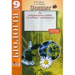 Зошит з біології: лабораторні роботи, дослідження, практикум 9 клас Ілюха О.В., Лінєвич К.А.