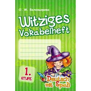 Deutsch Witziges Vokabelheft 1 Stufe (серія «Deutsch mit Spaß»)