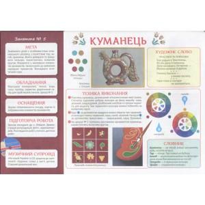 Творчість в дитячому садку 6-7 років Частина 2 Панасюк І.С.