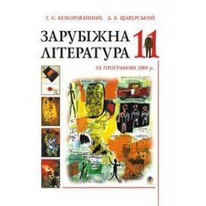 Зарубіжна література Посібник-хрестоматія 11 клас (за прогр 2001р)