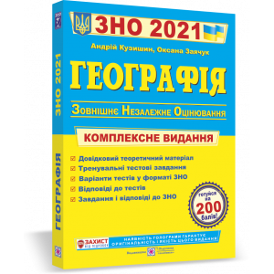 Книга ЗНО Географія 2021 Кузишин. Комплексне видання