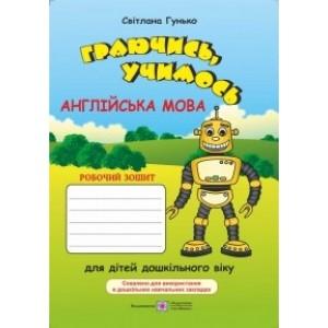 Граючись, учимось Робочий зошит з англійської для дітей дошкільного віку за методикою асоціативних символів Гунько С.