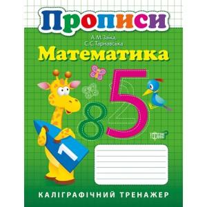 Математика Каллиграфический тренажер Прописи Заика А