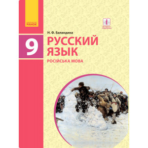 Русский язык (9-й год обучения) Учебник 9 класс для ОУЗ (с обучением на укр яз) Баландина Н.Ф.