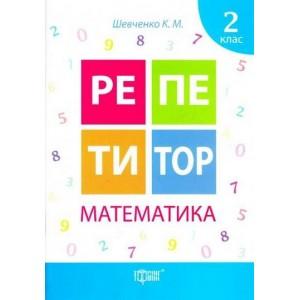 Репетитор 2 клас Математика Шевченко К.М.