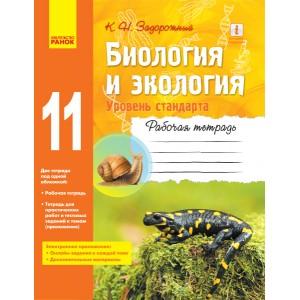 Биология и экология (уровень стандарта) 11 класс Рабочая тетрадь