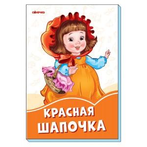 Помаранчеві книжки: Красная шапочка