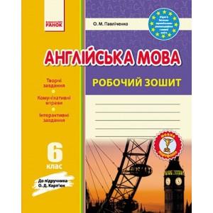Англійська мова Карпюк 6 клас Робочий зошит Павліченко О. М.