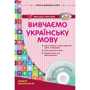 Вивчаємо українську мову Середній дошкільний вік + CD-диск Шалімова Л.Л.
