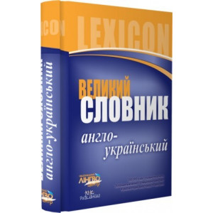 Словник великий. Англо-український