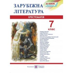 Зарубіжна література Хрестоматія 7 клас Світленко О.