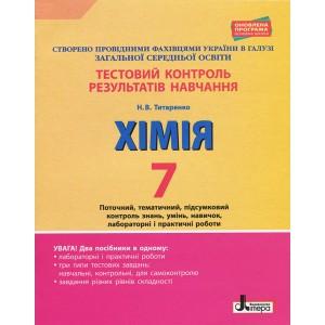 Тестовий контроль результатів навчання Хімія 7 клас + Тематичний контроль і практичні роботи Титаренко Н.В.