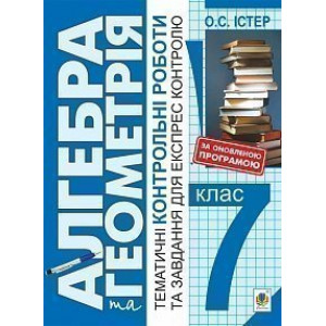 Алгебра та геометрія 7 клас Тематичні контрольні роботи і завдання для експрес-контролю Навчальний посібник видання 7-е переробл