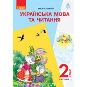 Коваленко 2 клас Українська мова Підручник Частина 2 Коваленко О.М.