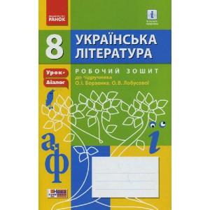 Українська література 8 клас Робочий зошит (до підр Борзенка, Лобусової)