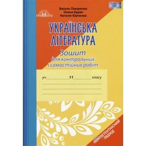 Зошит для контрольних робіт з української літератури 11клас