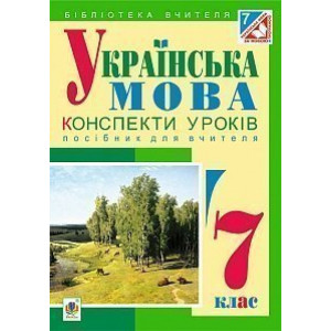 Українська мова конспекти уроків 7 клас посібник для вчителя