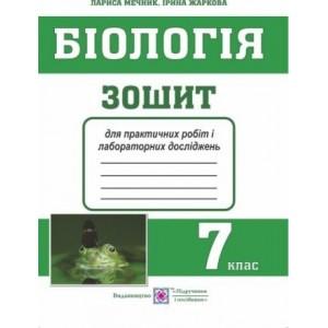 Біологія 7 клас Зошит для практичних робіт і лабораторних досліджень Жаркова Жаркова І., Мечник Л