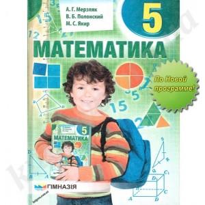 Мерзляк Математика 5 клас підручник Гімназія Мерзляк А.Г.