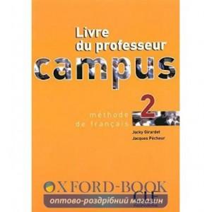 Книга Campus 2 Guide pedagogique Girardet, J ISBN 9782090333183