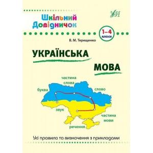 Шкільний довідничок Українська мова 1-4 класи Терещенко В.