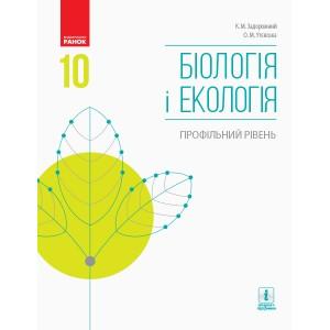Біологія і екологія Профільний рівень Підручник 10 клас Задорожний К.М., Утєвська О.М.