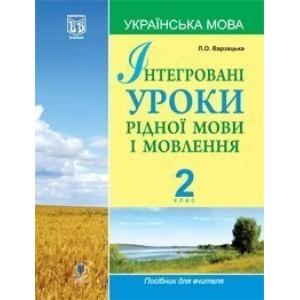 Інтегровані уроки рідної мови і мовлення Українська мова 2 клас