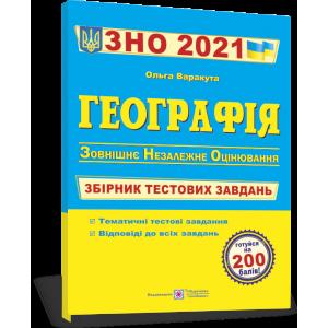 Тести ЗНО Географія 2021 Кузишин. Збірник тестових завдань
