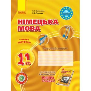 Німецька мова 11 клас Робочий зошит (до підруч «Німецька мова (7-й рік навчання, рівень стандарту)» для 11 класу ЗЗСО «H@llo, Freunde!»)