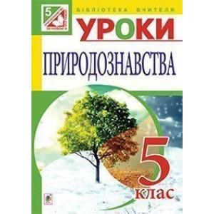 Уроки природознавства 5 клас посібник для вчителя