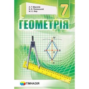 Мерзляк Геометрія 7 клас Підручник (тв.паліт.) Мерзляк А. Г., Полонський В. Б