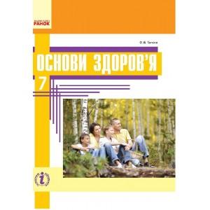 Основы здоровья Учебник для 7 класса