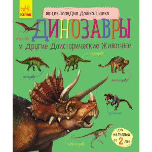 Енциклопедія дошкільника (нова): Динозавры Каспарова
