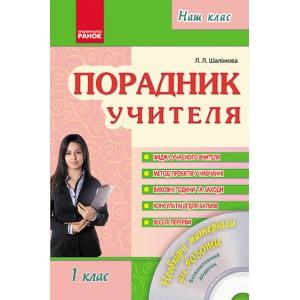 Порадник учителя 1 клас Навчальний посібник Шалімова Л.Л.