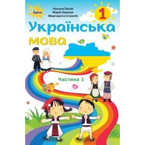 Українська мова 1 клас Частина 1