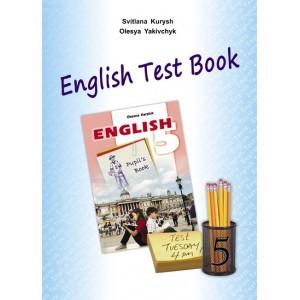 Англійська мова Карпюк 5 клас Збірник тестів Карпюк О.Д.